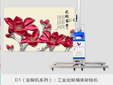 墙体彩绘机使用效果怎么样呢?